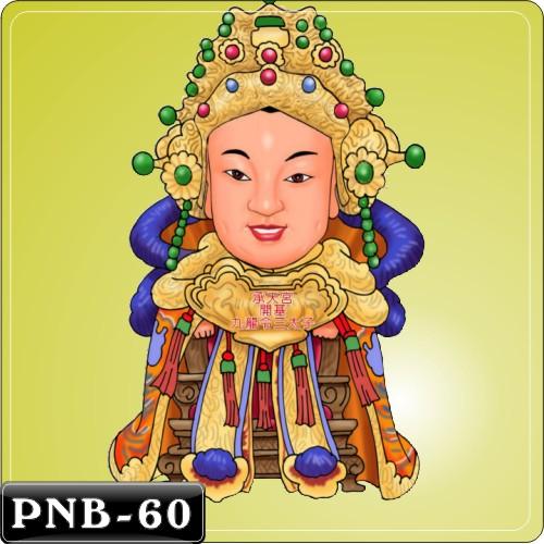 PNB-60神明